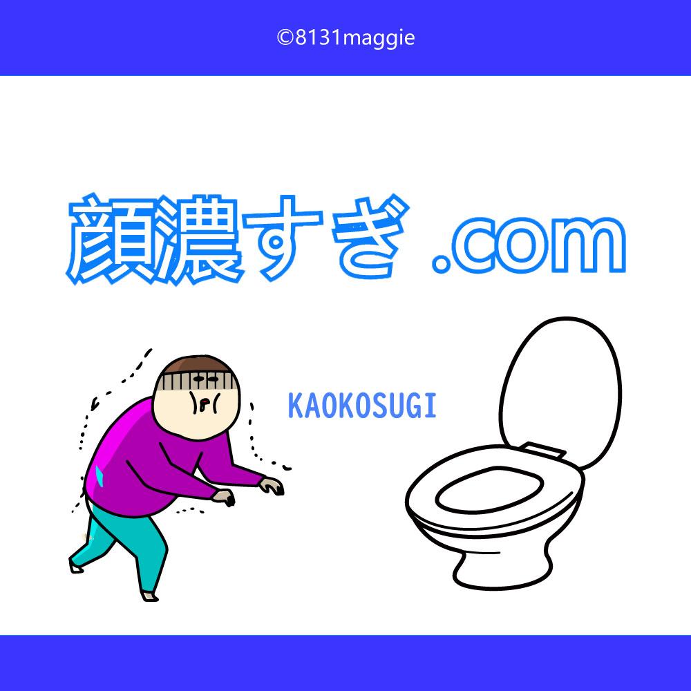 顔濃すぎ.com